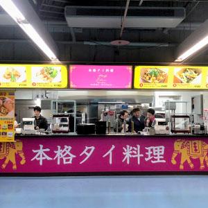 タイの食卓 クルン・サイアム 六本木店>